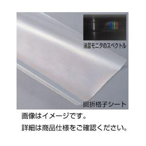 (まとめ)回折格子シート レプリカ1000【×3セット】の詳細を見る
