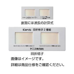 (まとめ)回折格子 2種組【×3セット】の詳細を見る