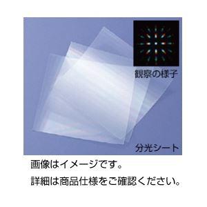 (まとめ)分光シート 10枚組【×3セット】の詳細を見る