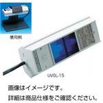 (まとめ)ハンディ型紫外線ランプUVL-21【×3セット】