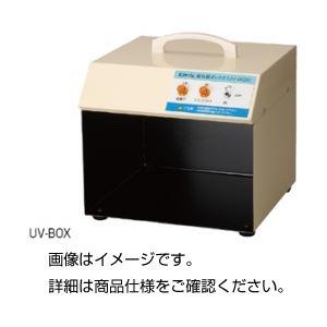 紫外線ボックス UV-BOXの詳細を見る