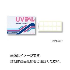 (まとめ)UVラベル(不可逆性)UV-H【×10セット】の詳細を見る