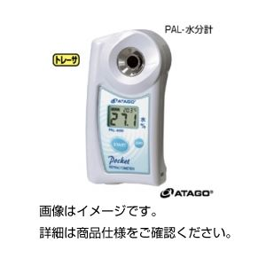 (まとめ)ポケット水分計 PAL-水分計【×3セット】の詳細を見る