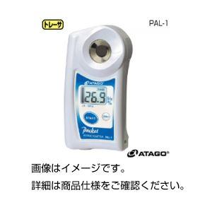 (まとめ)ポケット糖度計 PAL-1【×3セット】の詳細を見る