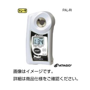 (まとめ)ポケット屈折計 PAL-RI【×3セット】の詳細を見る