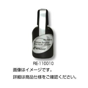 (まとめ)ショ糖液10%(±0.01%)RE-111001【×20セット】の詳細を見る