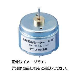 (まとめ)光電池モーターH158【×10セット】の詳細を見る