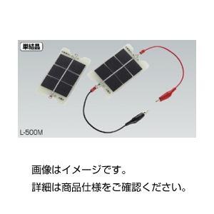 (まとめ)光電池L-500【×5セット】の詳細を見る