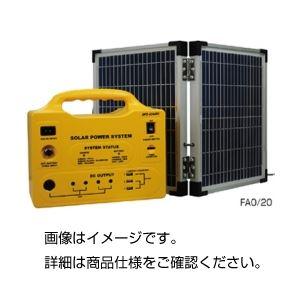 小型軽量太陽光発電セットFAO/20 - 拡大画像