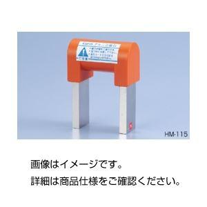 アルニコU型磁石 HM-115の詳細を見る