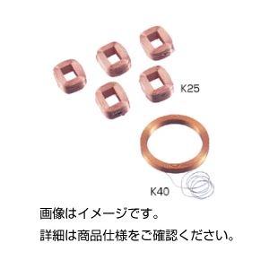 (まとめ)密着コイル K40【×5セット】