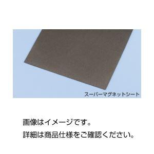 スーパーマグネットシート200×220mm2枚組の詳細を見る