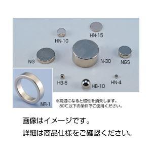 (まとめ)ネオジム磁石(ドーナツ型) NR-1 14φ×4 入数:2【×3セット】の詳細を見る