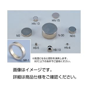 (まとめ)ネオジム磁石(ドーナツ型) NR-2 26φ×6 入数:2【×3セット】の詳細を見る