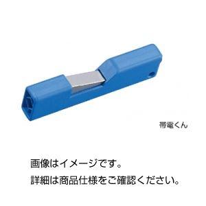 (まとめ)イオン放射装置 帯電くん【×3セット】の詳細を見る