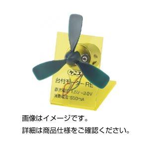 (まとめ)台付モーター RE【×5セット】の詳細を見る