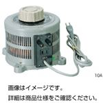 ボルトスライダー(単巻可変変圧器) 10A