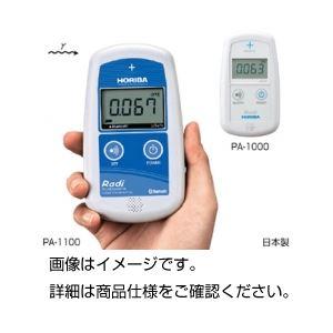放射線測定器 PA-1000の詳細を見る