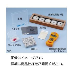 放射線の性質実験器 GHS(放射線検知器付)の詳細を見る