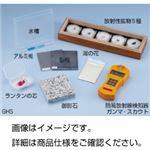 放射線の性質実験器 GHS(放射線検知器付)