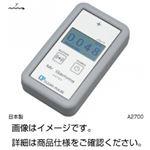放射線測定器 A2700