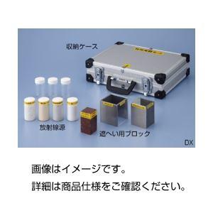 放射線の特性実験セットDX-SETの詳細を見る