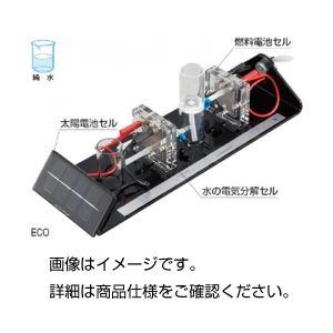 燃料電池実験器 ECOの詳細を見る