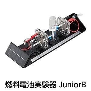 燃料電池実験器 JuniorBの詳細を見る
