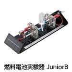 燃料電池実験器 JuniorB