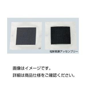 (まとめ)電解質膜アッセンブリー(MEA) JP-STD【×3セット】の詳細を見る