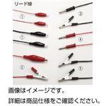 (まとめ)みの虫・わに口リード線赤【×10セット】
