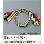 (まとめ)みの虫リード線セット 小 入数:赤黒緑黄白各2本計10本【×5セット】