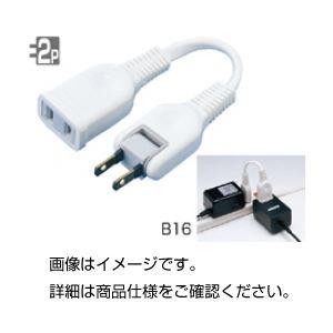 (まとめ)延長ケーブル B16【×10セット】の詳細を見る