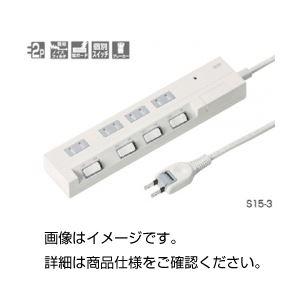 (まとめ)節電エコタップ S15-3【×10セット】の詳細を見る