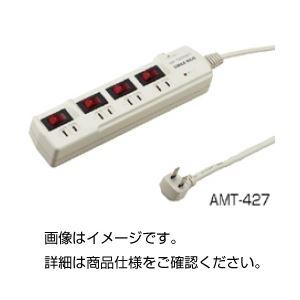 (まとめ)雷ガード付マルチタップAMT-427【×3セット】の詳細を見る