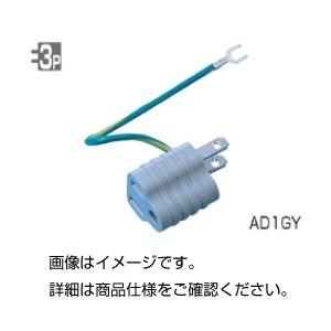 (まとめ)変換アダプターAD1GY【×20セット】の詳細を見る