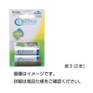 (まとめ)ニッケル水素充電池(エネルグ)単3(4本入)【×5セット】の詳細を見る