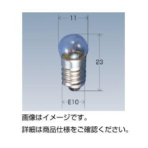 (まとめ)豆球1.5V 0.3A 入数:50【×3セット】の詳細を見る