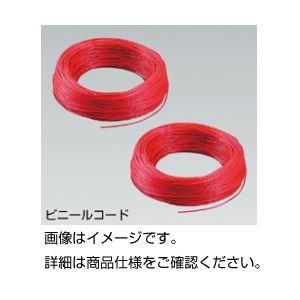 ビニールコード 赤色単線30芯 200mの詳細を見る