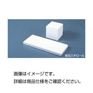 (まとめ)発泡スチロールブロック10×10×10cm 入数:10個【×5セット】の詳細を見る
