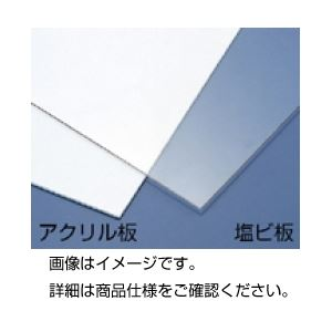 (まとめ)塩ビ板 透明 50×45cm 3mmt【×5セット】の詳細を見る
