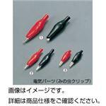 (まとめ)みの虫クリップ 中 赤(10個)【×10セット】