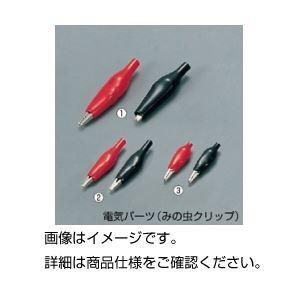 (まとめ)みの虫クリップ 小 赤(10個)【×10セット】の詳細を見る