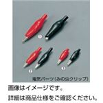 (まとめ)みの虫クリップ 小 黒(10個)【×10セット】