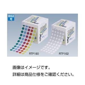 (まとめ)マイクライオドットシールRTP162【×10セット】の詳細を見る