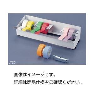 (まとめ)ラベリングテープ LT20【×3セット】の詳細を見る