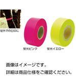(まとめ)マーキングテープ 蛍光ピンク【×20セット】