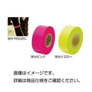 (まとめ)マーキングテープ 蛍光イエロー【×20セット】の詳細を見る