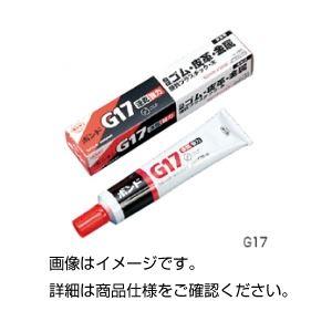 (まとめ)速乾ボンドG17(170ml)【×20セット】の詳細を見る
