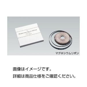 (まとめ)マグネシウム(リボン状)【×3セット】の詳細を見る